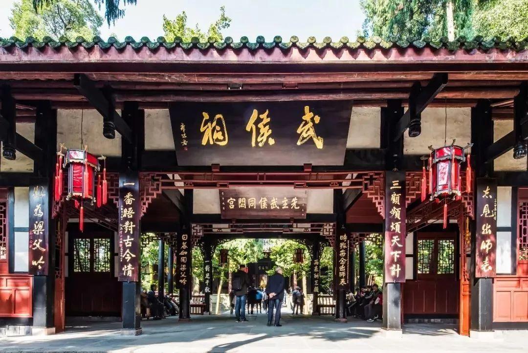 成都建筑文化系列之 历史文化祠堂(一)武侯祠