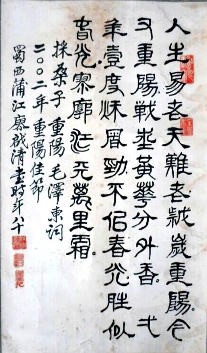 蒲江书画名人廖启清故居