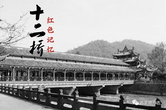 站在桥上看风景:十二桥