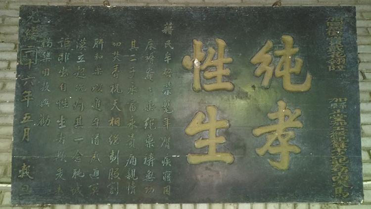 简阳117年木匾 讲述双孝子的故事